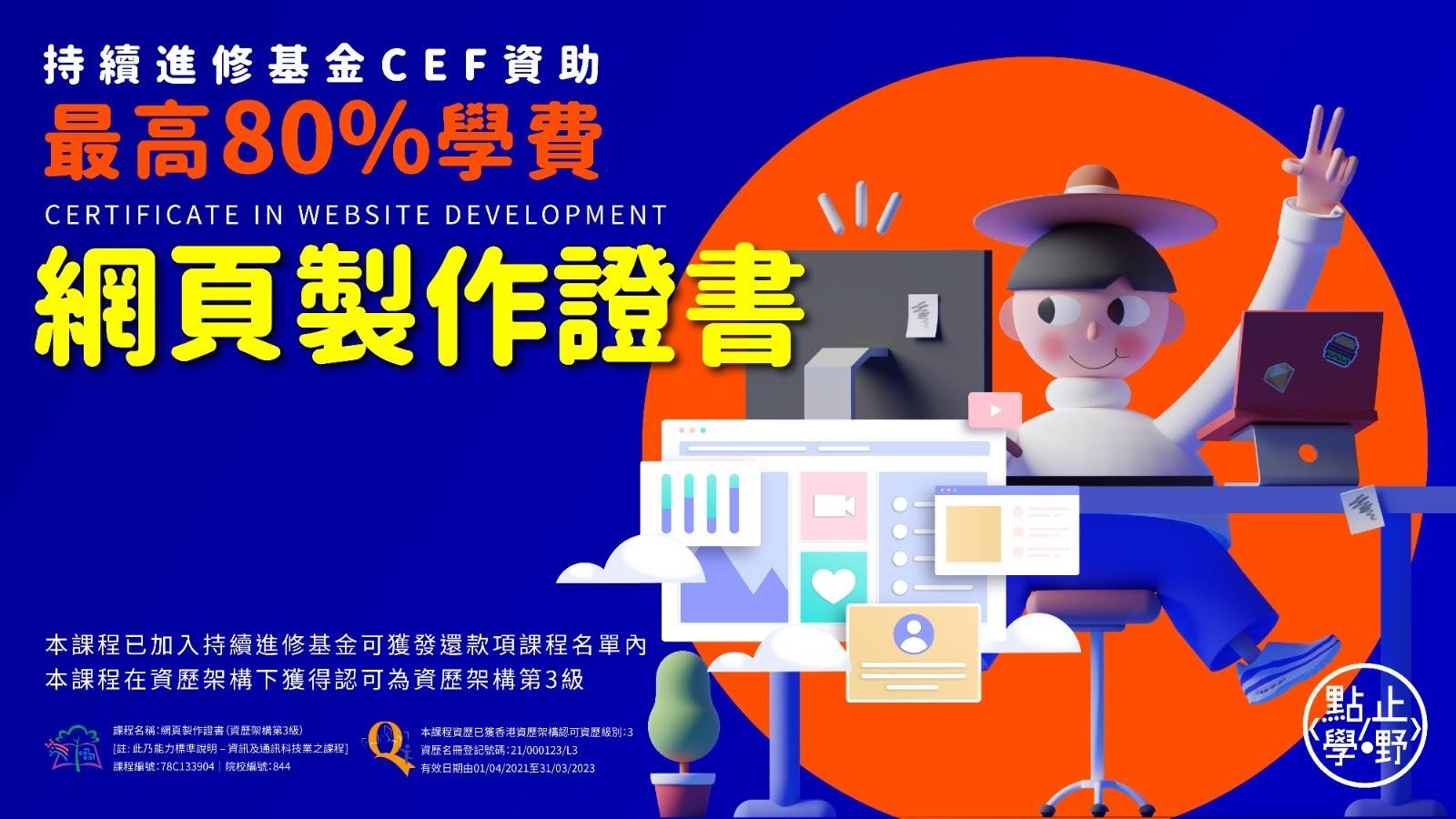 Read more about the article Fresh Grad 無實力? 入嚟睇 4 大熱門進修課程推薦,有CEF資助!